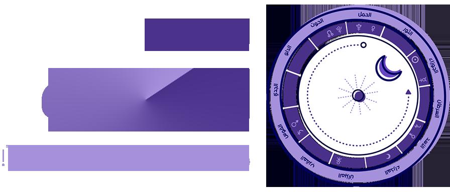 الخارطة الفلكية خارطة الولادة مع الشرح مجانا و باللغة العربية