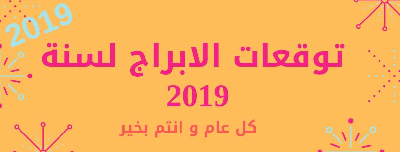 توقعات الأبراج 2019