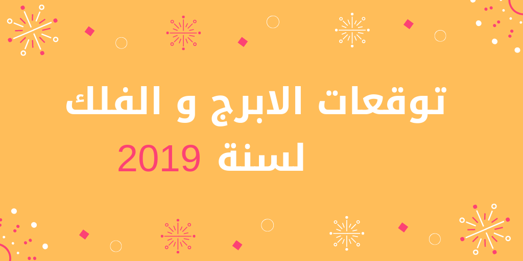 توقعات-برج--2019