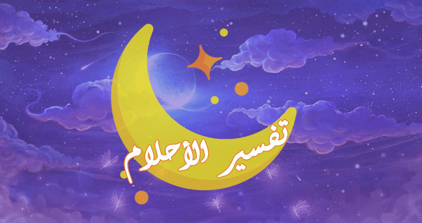 تفسير الاحلام الموسوعة الكاملة عبد الغني النابلسي الخارطة الفلكية