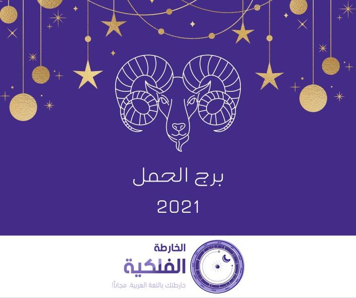 برج الحمل - توقعات سنة 2021