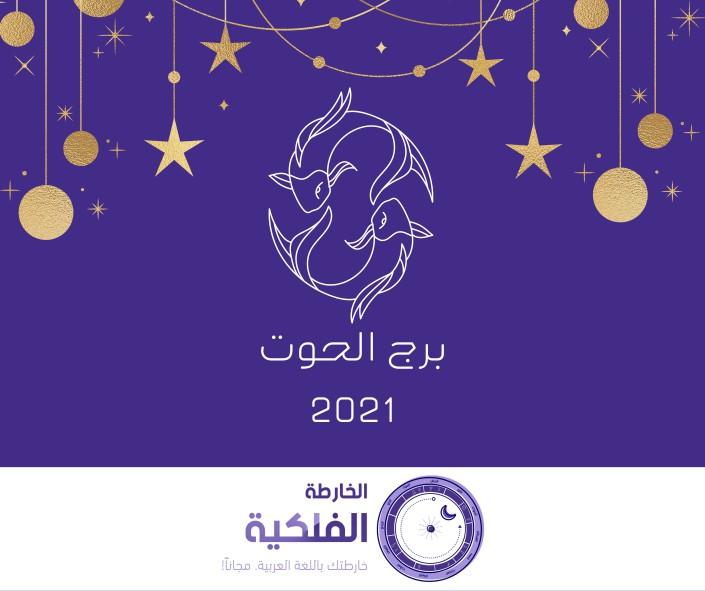 برج الحوت - توقعات سنة 2021