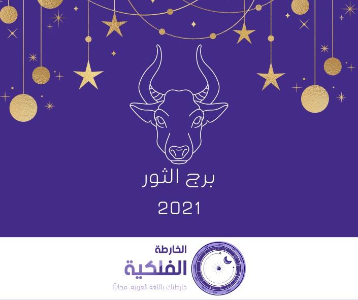 برج الثور - توقعات سنة 2021
