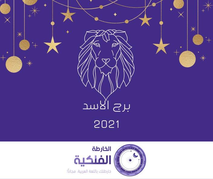 برج الاسد - توقعات سنة 2021