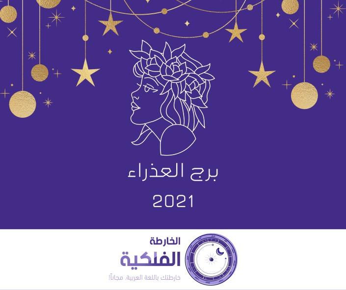برج العذراء - توقعات سنة 2021