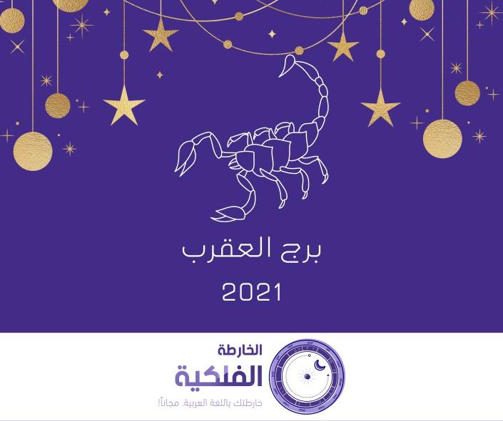 برج العقرب - توقعات 2021